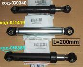 Амортизатор бака 80N для стиральных машин ARISTON,INDESIT 030340