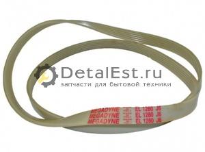 Ремень 1280 J6 для стиральной машины Electrolux,Zanussi,AEG 481935810051