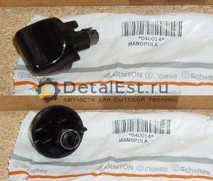 Ручка переключения для стиральных машин ARISTON 040014
