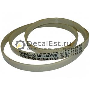Ремень для стиральной машине AEG,ELECTROLUX,ZANUSSI, 1115 H7 1508550009