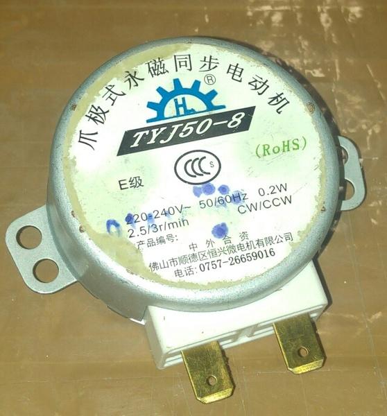 Мотор   для микроволновых  печей  ВИРПУЛ  481236158369