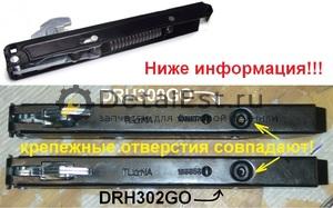 Петля двери духовки для плит DRH302GO
