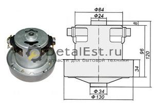 Двигатель 1400W для  пылесоса VAC034UN
